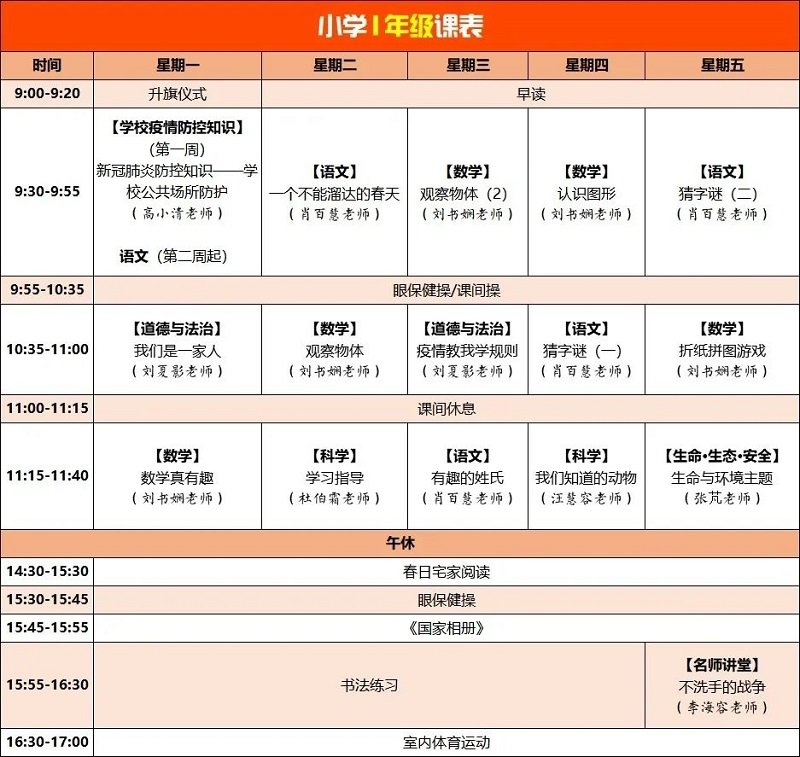 四川线上教育课表