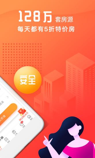 木鸟民宿官方版 v7.5.9.1 安卓手机版