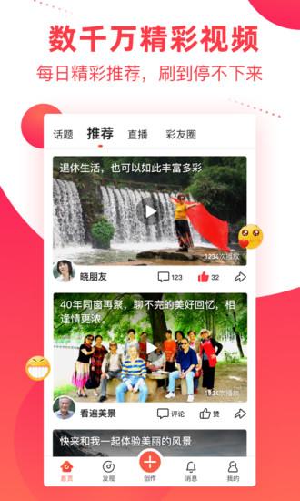 彩视app手机版