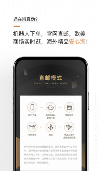别样海外购 v3.1.2 安卓版