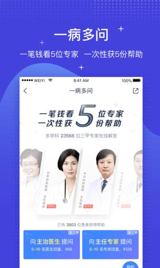 微医手机版 v4.2.0.1 安卓版