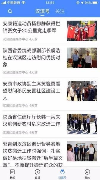 爱汉滨app v1.0.2 安卓版