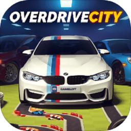 极速之都游戏(overdrive city)