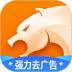 手机猎豹浏览器极速版