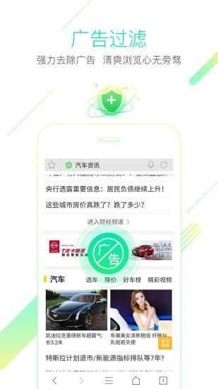 手机猎豹浏览器极速版 v5.19.2 安卓版