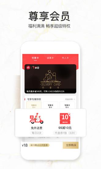 必胜客app v5.8.8 安卓版