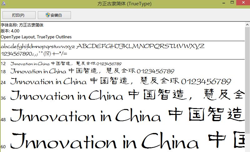 方正古�`��w字�w包 ��X版