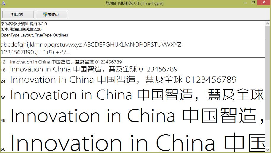 张海山锐线体字体包 v2.0 电脑版