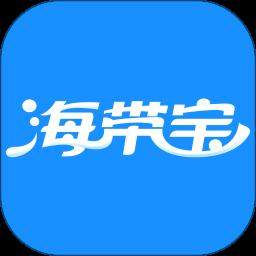 海带宝appv3.2.4 安卓版