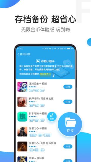 骑士助手app v7.3.9 安卓版