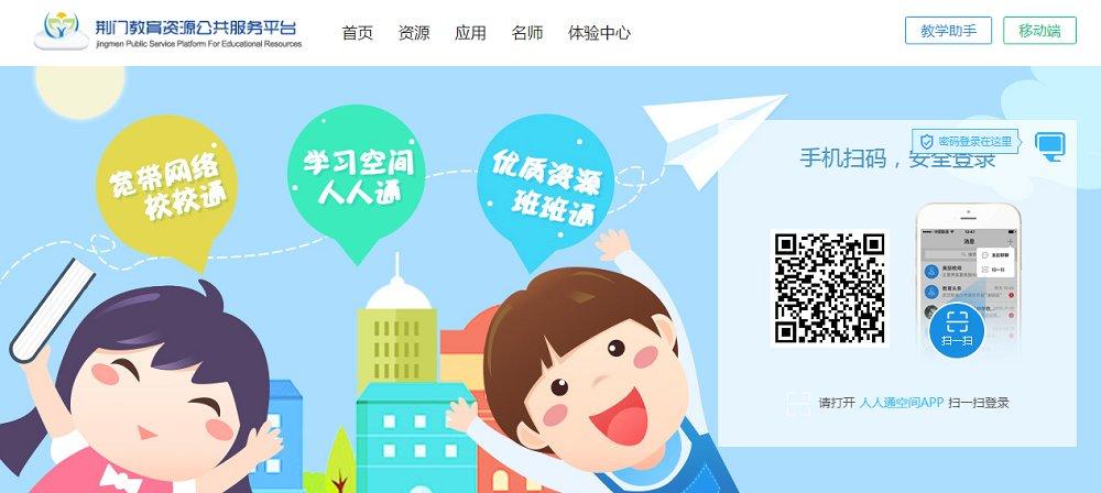 湖北荆门教育资源公共服务平台pc版 官方版