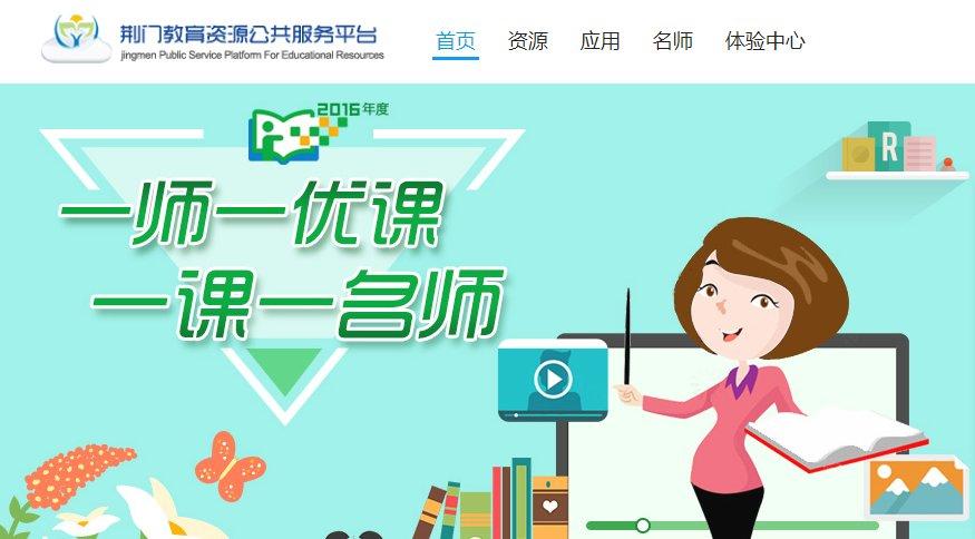 荆门教育资源公共服务平台pc端