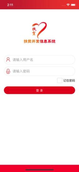 建档立卡app v1.9.3 安卓版