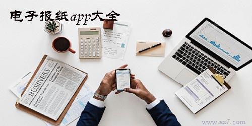 报纸app