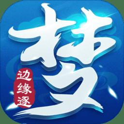边缘逐梦游戏v1.1.1 安卓版