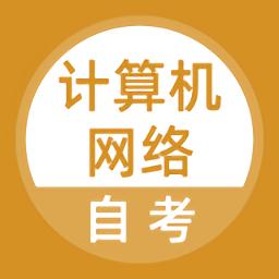 计算机网络自考app v2.0.0 安卓版