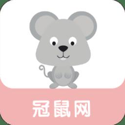 冠鼠网app