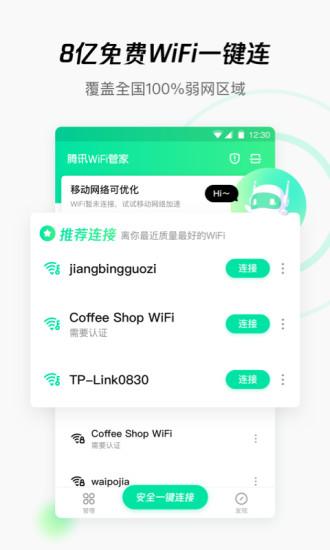 wifi管家app