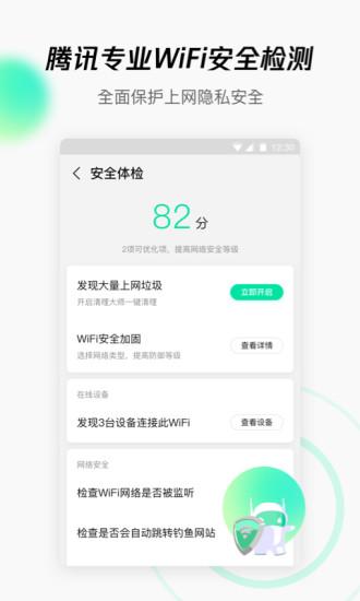 wifi管家手机版 v3.9.7 安卓版