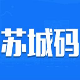 苏州苏城码健康码