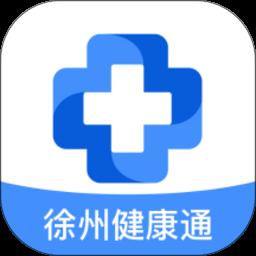 徐州健康通手机版