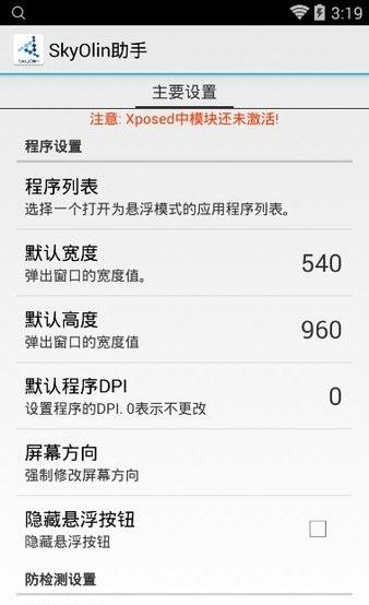 分屏大师手机版 v1.09 安卓版