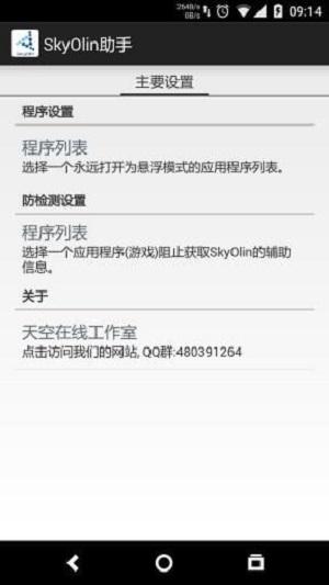 分屏大师app