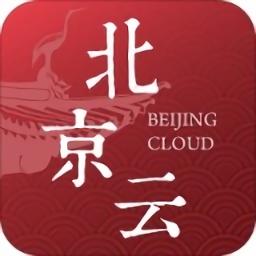 北京云官方版