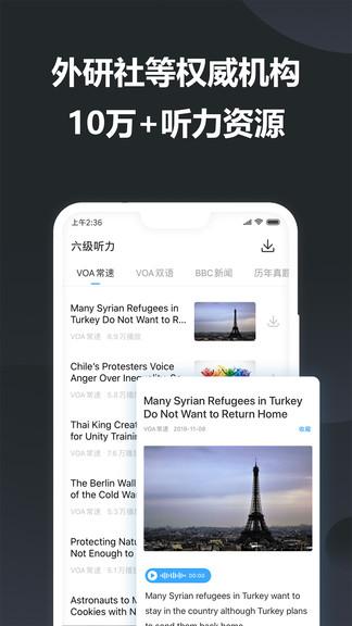金山词霸app v10.6.3 安卓版