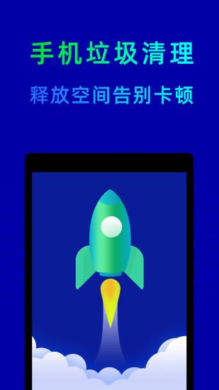 鲁大师手机版 v10.2.8 安卓版