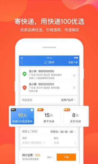 快递100手机版 v6.2.0 安卓版