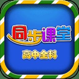 高中同步课堂软件 v3.2.8 安卓免费版