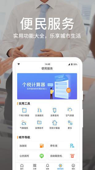 潍事通app
