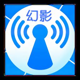 幻影wifi�O果手�C版v1.0 ip
