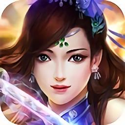 剑斩仙魔领红包游戏v5.6.0 安卓版