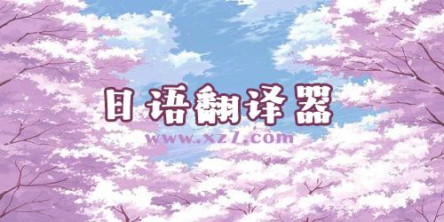 日语翻译器