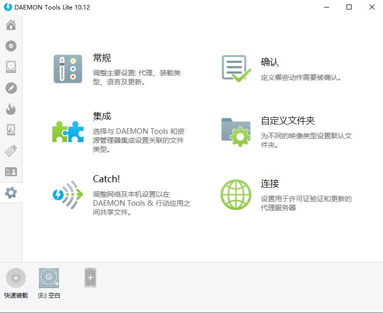 Daemon Tools Lite 虚拟光驱软件 v10.12.0.1097 多语言官方版