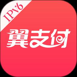 翼支付app v9.13.1 安卓版