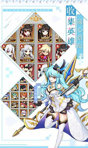 永恒幻剑h5手游 v1.0.0 安卓版