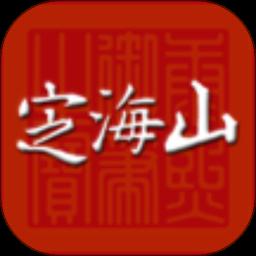定海山app