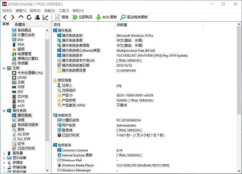 AIDA64 Extreme Edition(电脑硬件信息检测工具) v6.20.5300.0 正式版