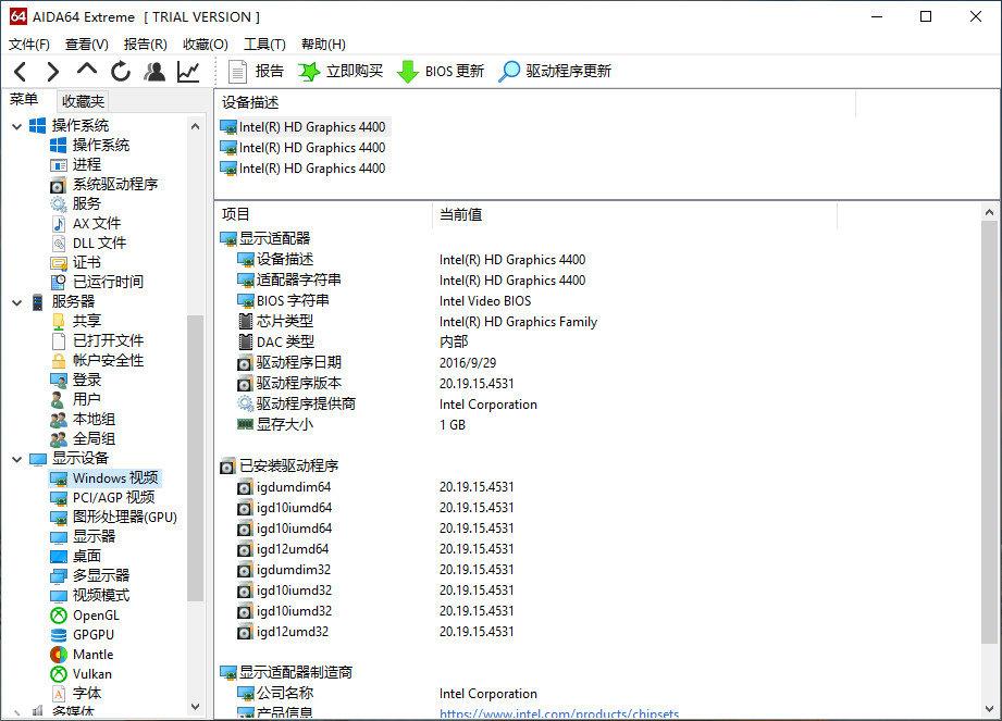 aida64 extreme软件下载