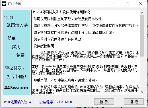 1234笔画输入法电脑版 v4.9 官方版