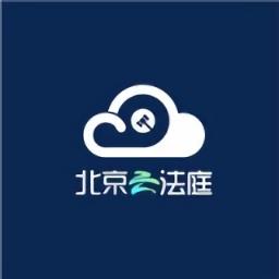 北京云法庭��X版 v3.6.6 最新版