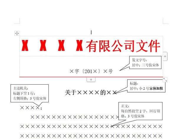 红头文件标准格式模板 word版