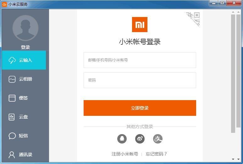小米云服务电脑客户端 v1.0.14.0 官方版