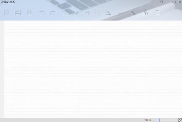 小黑记事本软件 v3.1.0.2 电脑版
