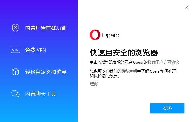 欧朋浏览器pc中文版
