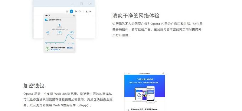 opera浏览器电脑版 v68.0.3618.125 64位官方版