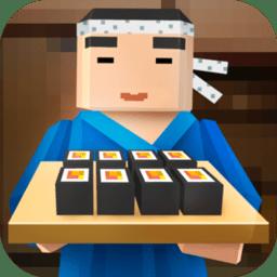 寿司主厨烹饪模拟器无限金币版